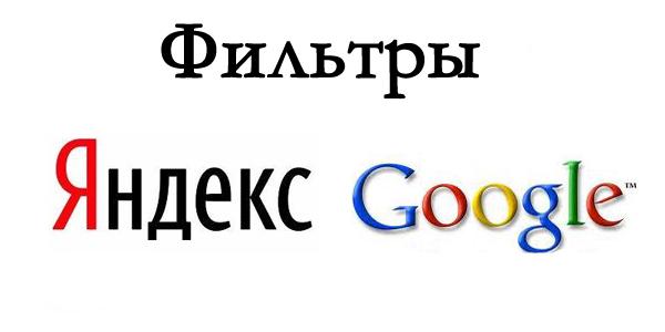 сайт под фильтром яндекс или гугл